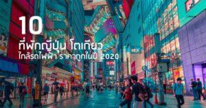 10 ที่พักญี่ปุ่น โตเกียว ใกล้รถไฟฟ้า ราคาถูกในปี 2020