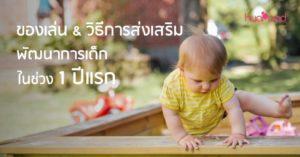 วิธีการส่งเสริมพัฒนาการเด็ก ของเล่นเด็ก