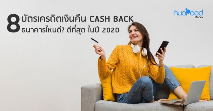 บัตรเครดิตเงินคืน Cash Back
