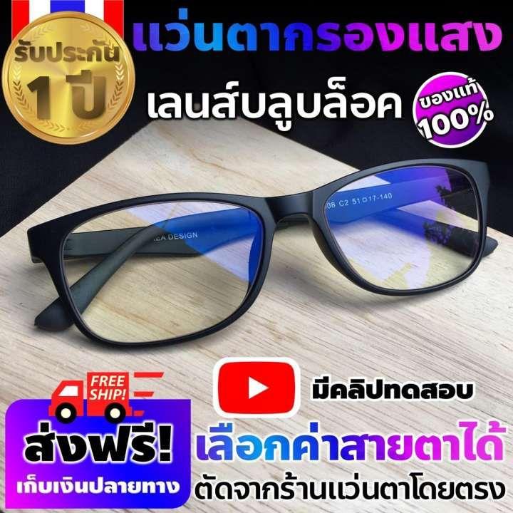 แว่นกรองแสงสีฟ้า - Blue block