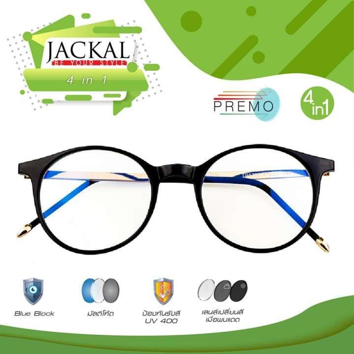 แว่นกรองแสงสีฟ้า - Jackal