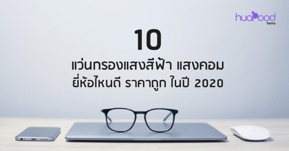 แว่นตากรองแสงสีฟ้า