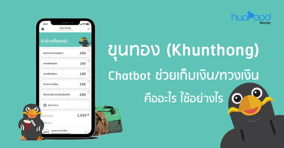 ขุนทอง (Khunthong)-1