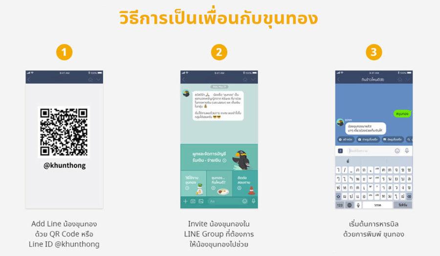 ขุนทอง (Khunthong) Chatbot ช่วยเก็บเงิน คืออะไร ใช้อย่างไร