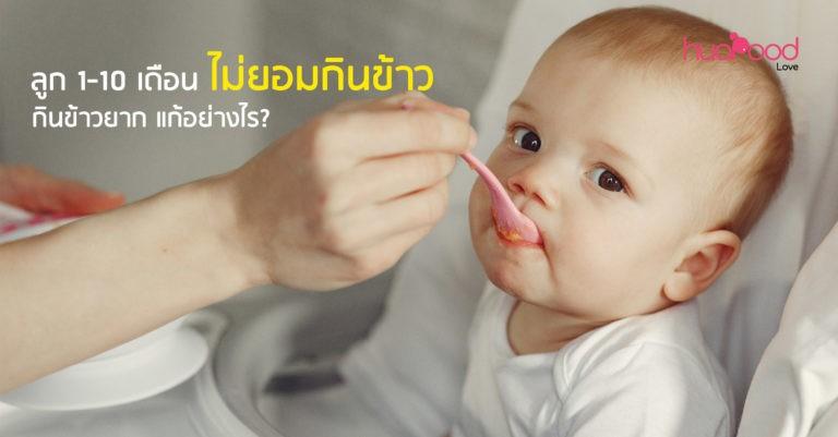 ลูกไม่กินข้าว