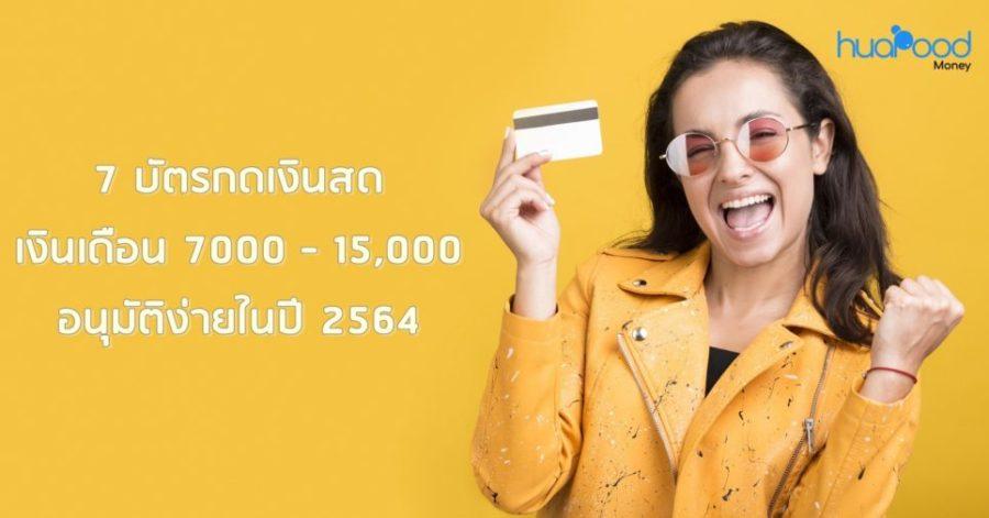 7 บัตรกดเงินสด เงินเดือน 7000 – 15,000 อนุมัติง่ายในปี 2564